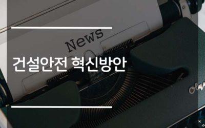 국토부, 건설안전 혁신방안 발표