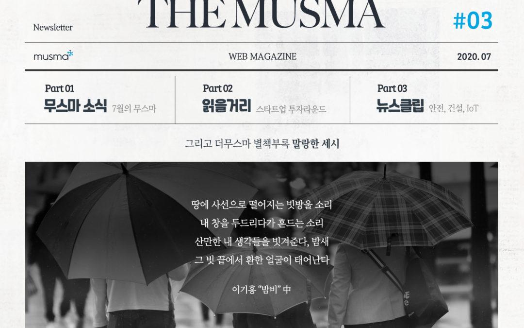 무스마 뉴스레터 THE MUSMA 7월호