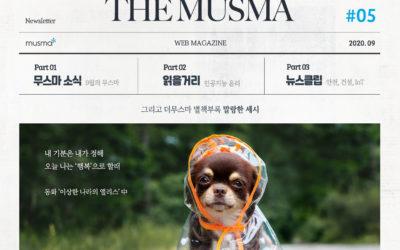 무스마 뉴스레터 THE MUSMA 9월호