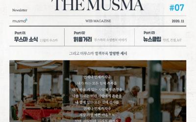 무스마 뉴스레터 THE MUSMA 11월호