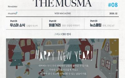 무스마 뉴스레터 THE MUSMA 12월호