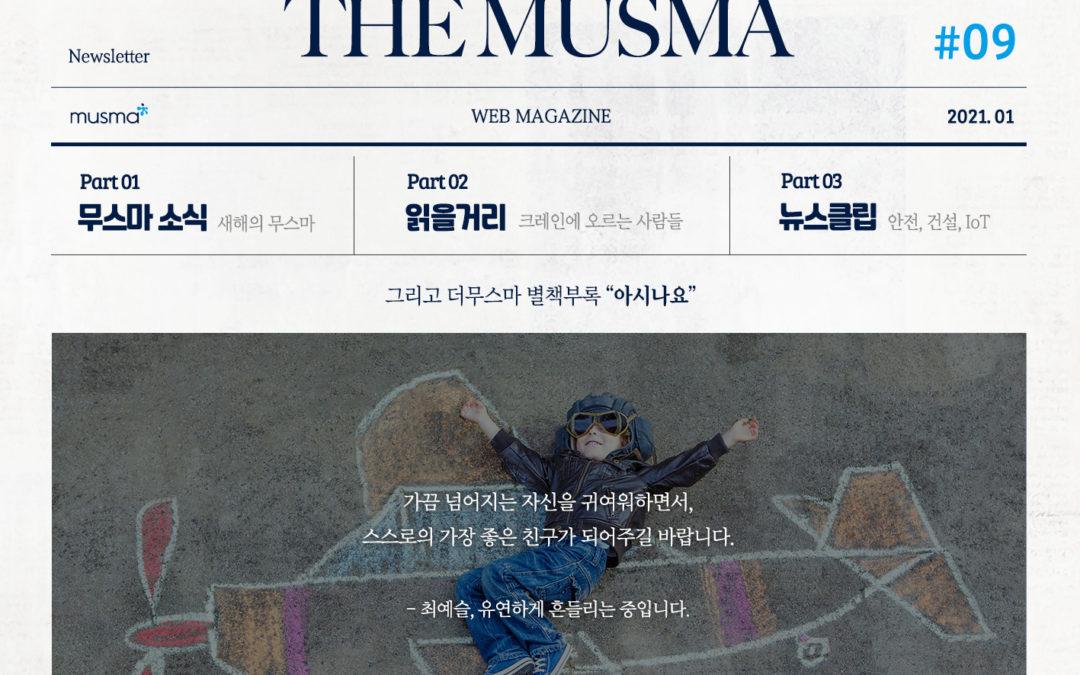 무스마 뉴스레터 THE MUSMA 2021. 01월호