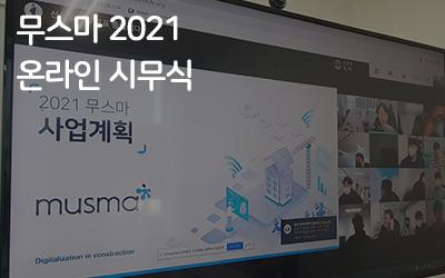 2021 무스마 온라인 시무식