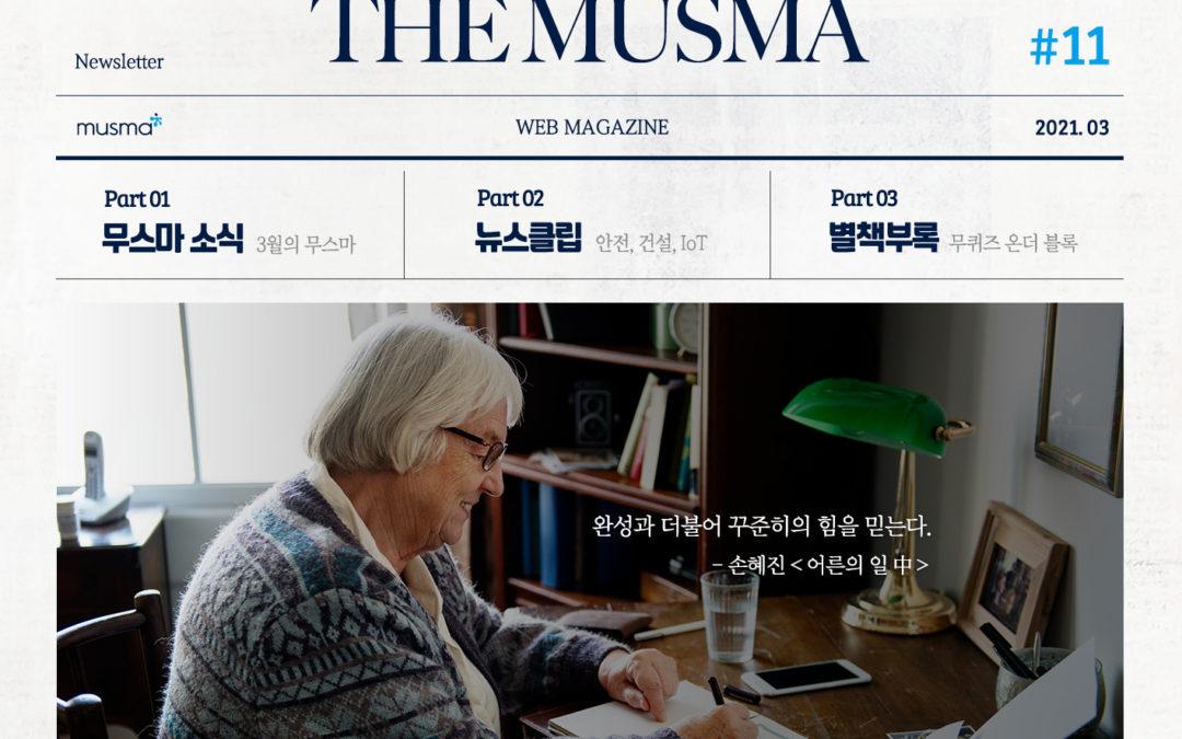 무스마 뉴스레터 THE MUSMA 3월호